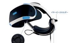 钱准备好了吗 索尼将发新版PSVR头盔