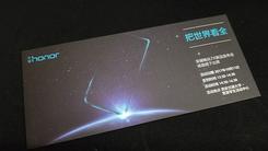 10.11见 荣耀Waterplay防水平板曝光