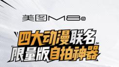美图M8s四大动漫联名限量版正式登场
