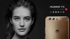 高端手机市场抢眼 华为P10登顶榜单