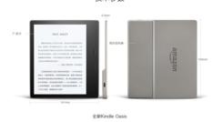 亚马逊发布新款Kindle  具备防水功能