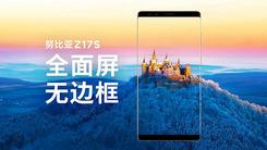 努比亚Z17S发布:全面屏+四摄2999元起