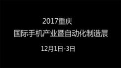 重庆博览会 属于手机厂商的一场盛典