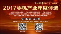 重庆手机节 2017手机产业年终评选启动