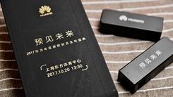 华为将于10月20日在上海发布Mate10