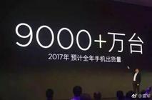 小米手机出货量欲超9000万 三季度曝光