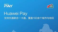 好消息 Huawei Pay交通卡支持160+城市
