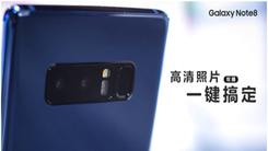 Galaxy Note8完美双摄 黑科技先行者
