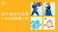 MIUI小米主题推出迪士尼专属主题!
