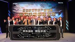 京东携9大厂商发布电竞级游戏手机标准