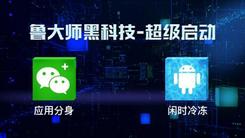 鲁大师安卓版升级 超级启动功能上线