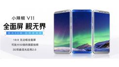 无边框+全面屏 小辣椒V11售价1799元
