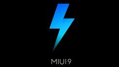 小米官方透露MIUI9稳定版首批推送时间