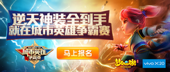 vivo X20梦幻西游手游城市争霸赛海选