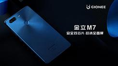 安全双芯片 超清全面屏 金立M7专题