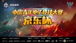 看京东杯游戏大赛直播 抢英雄皮肤!