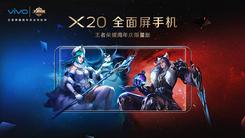 vivo X20王者荣耀限量版撞色绝无仅有
