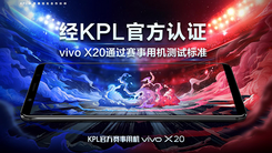 vivo X20游戏体验获王者荣耀联赛认可
