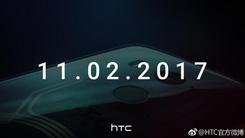 HTC全面屏新机有望在双十一上市开卖