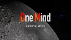 One Mind智能引擎 智能化的解决方案