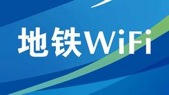 腾讯WiFi管家支持地铁场景WiFi连接