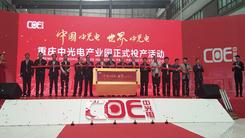 一期50亿元 重庆中光电产业园正式投产