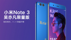 小米Note 3吴亦凡限量版开启预约!