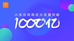 小米MIUI应用市场应用分发量破1000亿