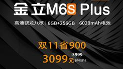 金立M6S Plus双十一最高可省900元!
