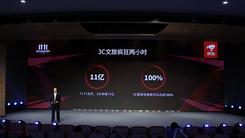 京东3C文旅双十一搭建多边共赢平台