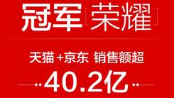 荣耀双11问鼎品牌销量冠军 赶超苹果
