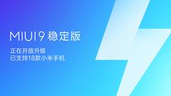 MIUI9稳定版开启第二批机型更新推送