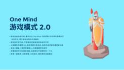 实测手机游戏模式 One Mind表现如何