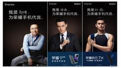 荣耀旗舰命名荣耀V10 AI手机速度革命