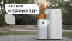 米家2S & 畅呼吸:你该买哪款净化器?