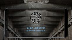 vivo X20 智影画廊