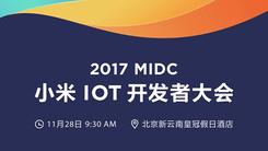 小米IOT开发者大会将于本月28日召开
