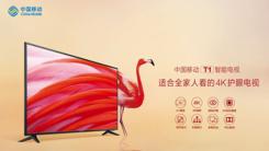 中国移动首款4K电视T1亮相移动大会