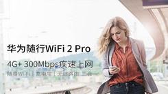 华为随行 WiFi 2 Pro还隐藏着黑科技