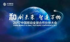 OPPO助力中国移动全球合作伙伴大会