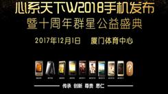 心系天下W2018手机全明星阵容正式曝光