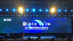 家电巨头与中国移动布局进军智能家居