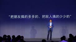 雷军:小米成全球最大智能硬件IoT平台