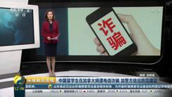 留学生被骗360手机卫士谨防跨境诈骗