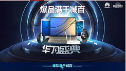 京东华为超品日 MateBookX最高优惠300