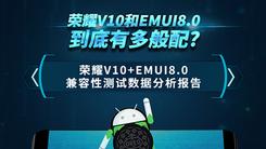 一张图看懂荣耀V10和EMUI8.0有多般配