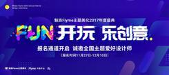 魅族Flyme主题美化2017年度盛典来袭