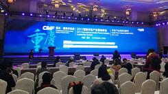 重庆国际手机产业峰会 共谋5G新时代
