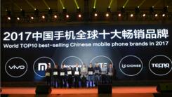 2017手机产业十大奖项获奖企业公布