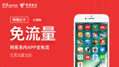 网易联合中国电信推出网易红卡业务
